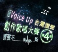 Voice Up 台灣讚聲 創作歌唱大賽 第四屆『讚聲不斷』