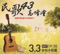 民歌43高峰會