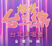 2018 全面升級版-姬情台三線 演唱會