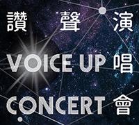 2018 Voice Up Concert 讚聲演唱會