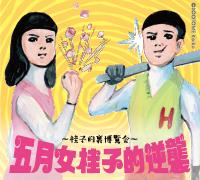 五月女桂子的逆襲~桂子的裏博覽会~