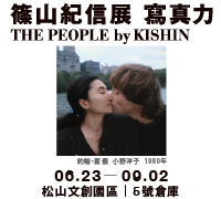篠山紀信展 寫真力 THE PEOPLE by KISHIN