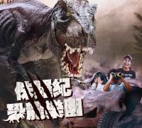 侏羅紀 X 恐龍樂園