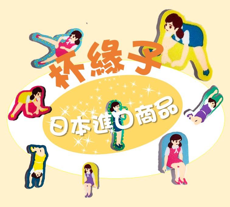 商品-杯緣子日本進口商品
