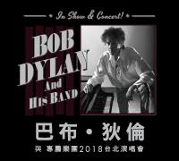 巴布.狄倫與專屬樂團2018台北演唱會Bob Dylan & His Band