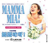 LEXUS冠名贊助 全本音樂劇《媽媽咪呀!》