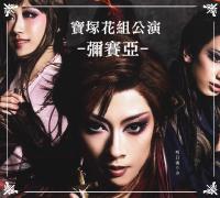 寶塚歌劇團花組-彌賽亞