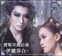 寶塚歌劇團月組-伊莉莎白