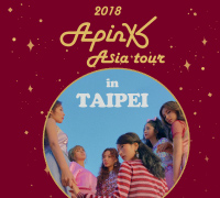 Apink 2018亞洲巡迴演唱會-台北站