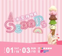 Scoops! 冰淇淋特展