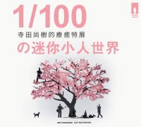 1/100の迷你小人世界-寺田尚樹的療癒特展-