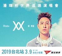 潘瑋柏Alpha創 使者世界巡迴演唱會2019台北站