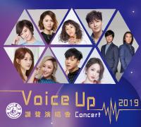 2019 Voice Up Concert 讚聲演唱會