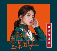 2019李千那『查某囡仔』台中慶功加演場