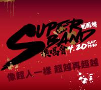 SUPER BAND 團團轉 演唱會