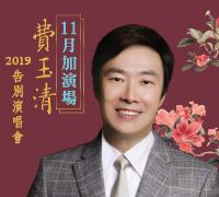 費玉清 2019 告別演唱會[加演場]