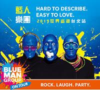 藍人樂團2019世界巡迴-台北站Blue Man Group-World Tour-Taipei