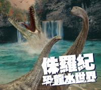 侏羅紀X恐龍水世界
