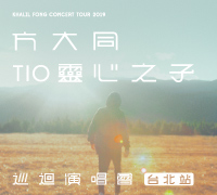 方大同TIO靈心之子巡迴演唱會-台北站