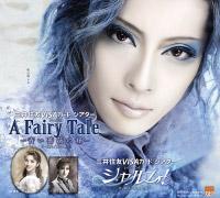 寶塚歌劇團花組-三井住友VISA卡劇場『A Fairy Tale-藍玫瑰精靈-』& Revue Romance『Charme!』