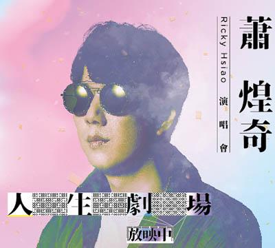 蕭煌奇2019「人生劇場放映中」小巨蛋演唱會