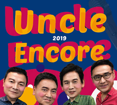 2019 Uncle Encore 演唱會