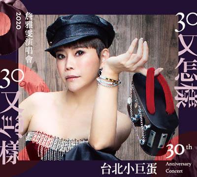2020詹雅雯30周年 巡迴演唱會-台北站