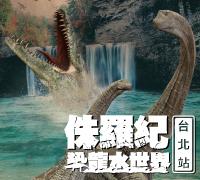 侏羅紀X恐龍水世界 台北站