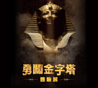 勇闖金字塔體驗展