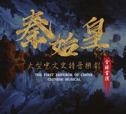大型中文史詩音樂劇-秦始皇