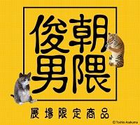 商品-朝隈俊男 展場限定商品