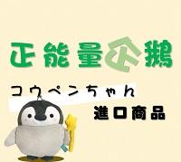 商品-正能量企鵝 進口商品