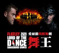 愛爾蘭踢踏舞劇-舞王 Lord of The Dance