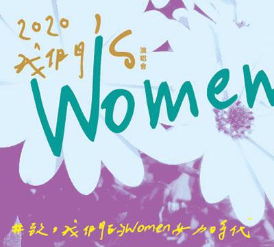 2020我們's Women演唱會