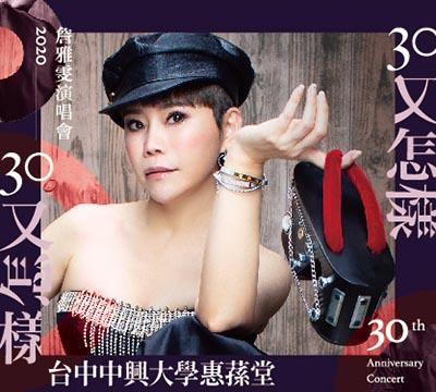 2020詹雅雯30周年巡迴演唱會-台中站