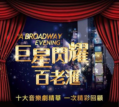 巨星閃耀百老匯 A Broadway Evening