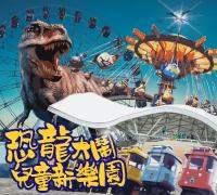 恐龍大鬧兒童新樂園