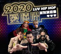 2020愛嘻哈LUV HIP HOP 派對演唱會