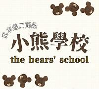 商品-小熊學校 進口商品