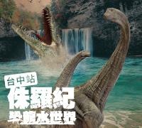 侏羅紀X恐龍水世界 台中站