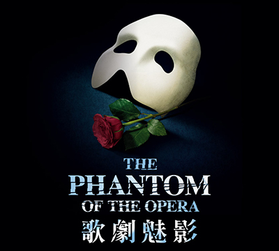 全本音樂劇-歌劇魅影 The Phantom of The Opera