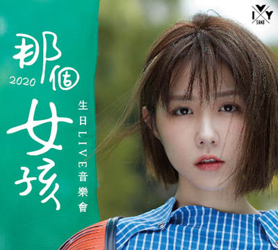 2020 邵雨薇 那個女孩 生日LIVE音樂會