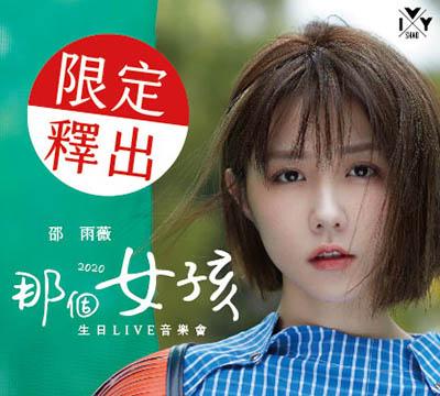 邵雨薇【那個女孩】2020生日Live音樂會 限定周邊商品