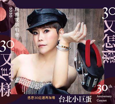 2020詹雅雯30周年 巡迴演唱會-台北感恩加場