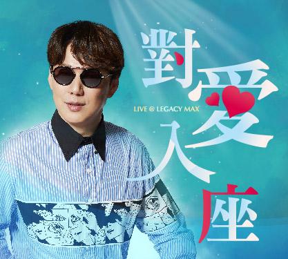 對愛入座--2020蕭煌奇慶生公益演唱會