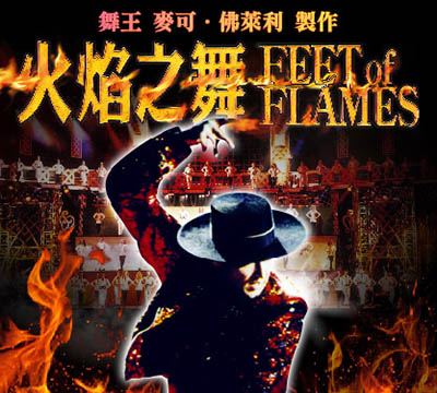 2020火焰之舞 Feet of Flames