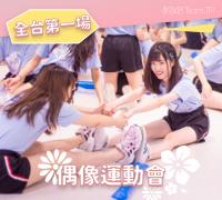 AKB48 Team TP 2020 第一屆運動會