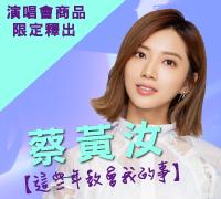 商品-蔡黃汝_演唱會限定