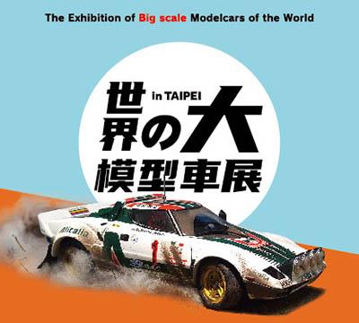 世界の大模型車展