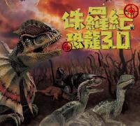 侏羅紀x恐龍3.0